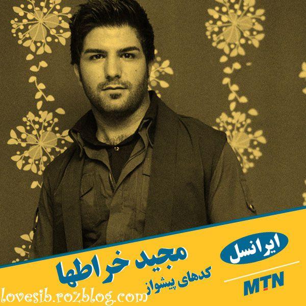 پیشواز های آلبوم جدید مجید خراطها پیشواز ایرانسل