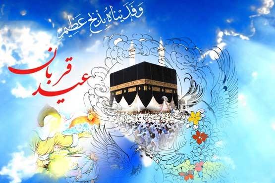 فضیلت و اعمال عید قربان , اجتماعی