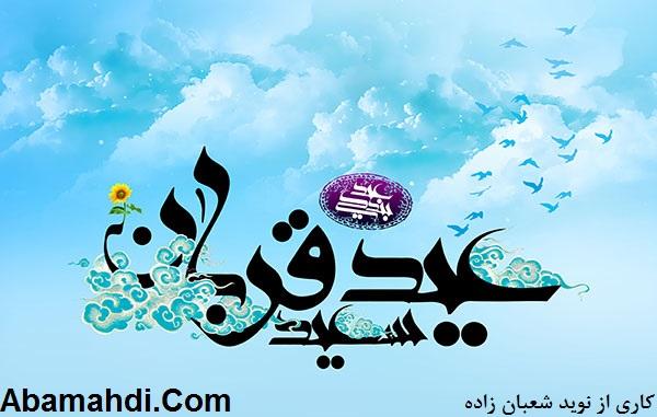 http://s6.picofile.com/file/8213746842/sms_eyde_ghorban.jpg