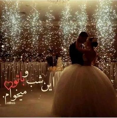 شب عروسی من و عشقم