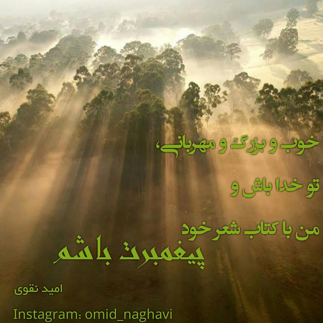 امید نقوی- غزل پیغمبرت باشم