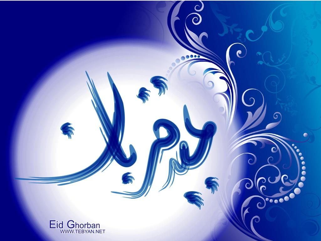[تصویر:  Background_ghorban_www_patugh_ir_8.jpg]