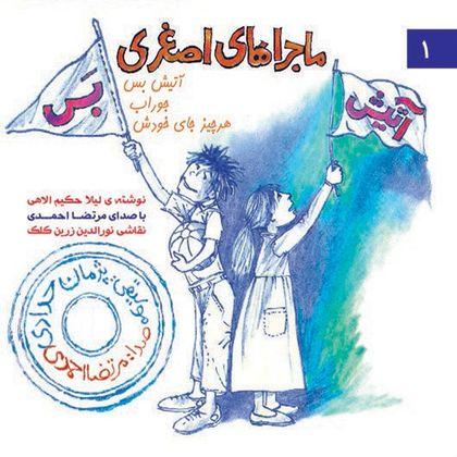 دانلود آلبوم جدید مرتضی احمدی به نام ماجرا های اصغری