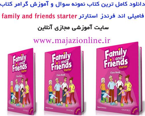 دانلود کامل ترین کتاب نمونه سوال و آموزش گرامر کتاب فامیلی اند فرندز استارتر family and friends starter test