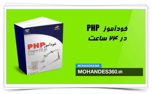 خودآموز PHP در 24 ساعت