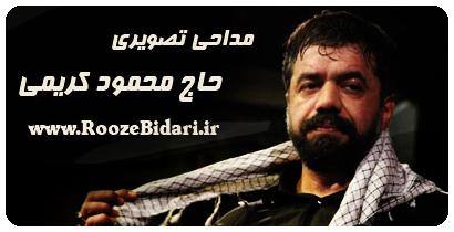 مداحی تصویری حاج محمود کریمی