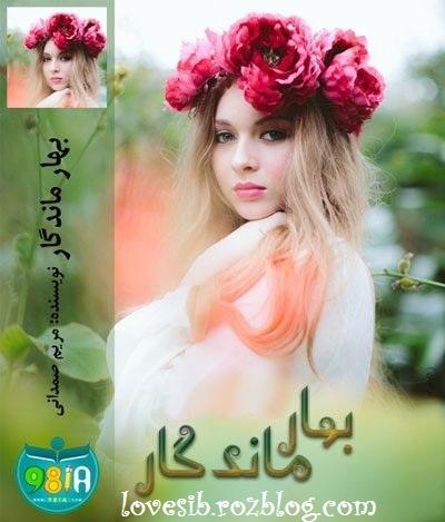 رمان جدید و ایرانی بهار ماندگار