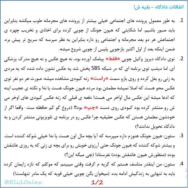 [Persian] New update on 3rd hearing @sunsun_sky [2015.09.24]