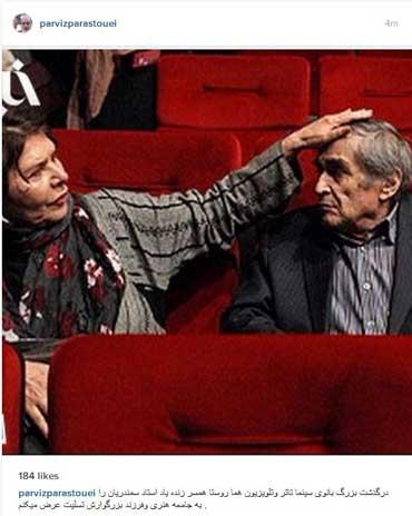 مرگ هما روستا در سالروز تولدش , اخبار سینما