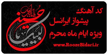 آهنگ پیشواز ایرانسل ویژه ماه محرم