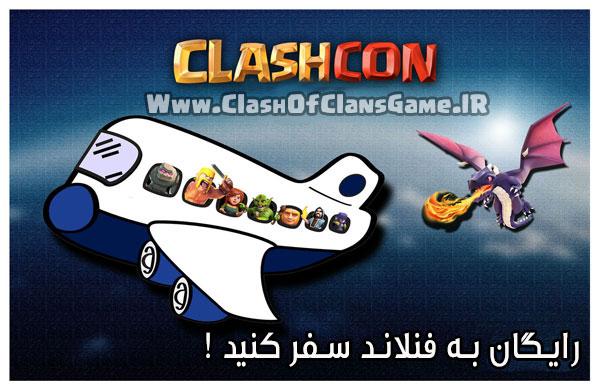 سفر رایگان به همایش بزرگ ClashCon