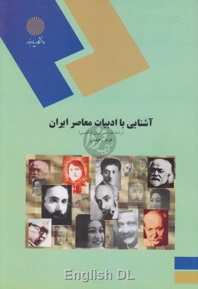 آشنایی با ادبیات معاصر ایران