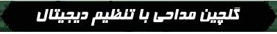 دانلود مداحی تنظیم دیجیتال