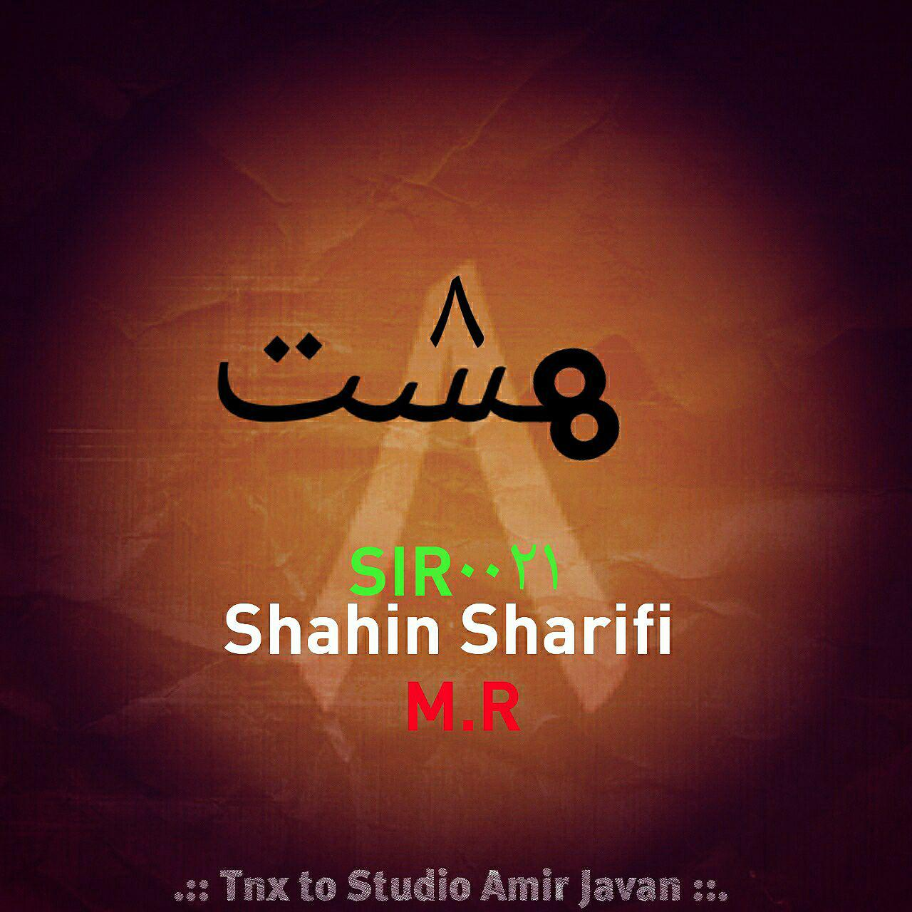 SIR0021 ft. Shahin Sharifi & M.R - 8
