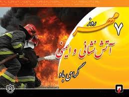 تبریک روز آتش نشانی وایمنی