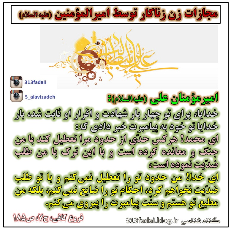 مجازات زن زناکار توسط امیرالمؤمنین علی (علیه السلام)