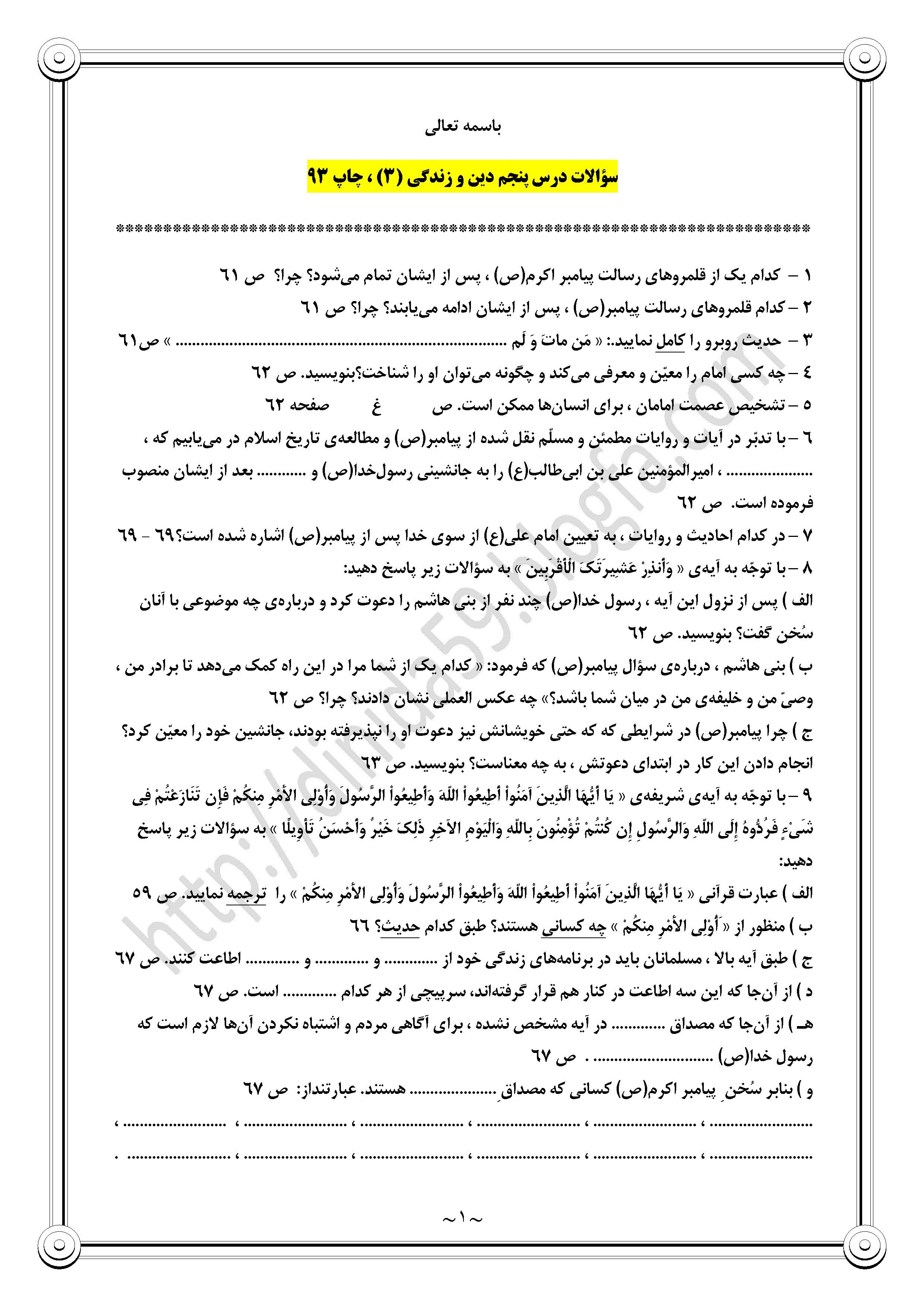 دین وزندگی تایبادسؤالات درس پنجم ، صفحه اول