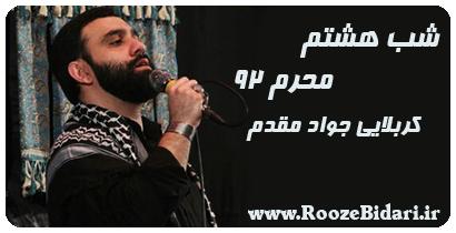 شب هشتم محرم 92 جواد مقدم