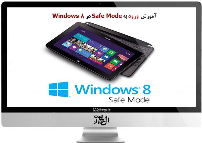 آموزش ورود به Safe ModeدرWindows 8