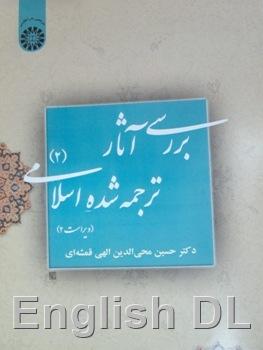 بررسی آثار ترجمه شده اسلامی 2