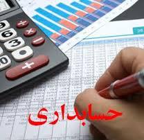 گزارش پروژه مالی حسابداری بررسی سیستم حسابداری دانشگاه علوم پزشكي
