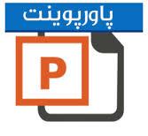 دانلود پاورپوینت عالم مثال در معماری اسلامی