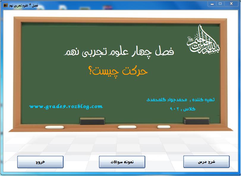 class9.blog.ir