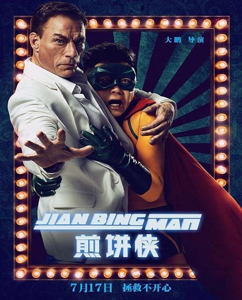 دانلود فیلم Jian Bing Man 2015