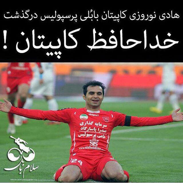 پست جدید حمید عسکری (هادی نوروزی)