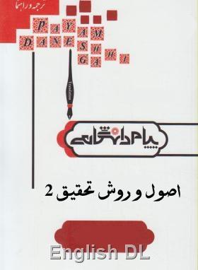 اصول و روش تحقیق 2