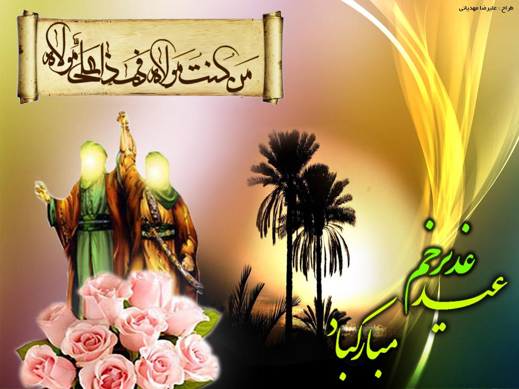 http://s6.picofile.com/file/8215019000/eid_ghadir.jpg