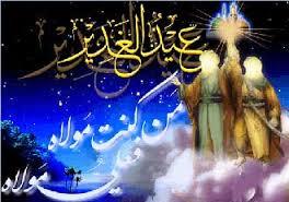 تبریک عید سعید غدیرخم