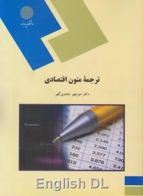 ترجمه متون اقتصادی