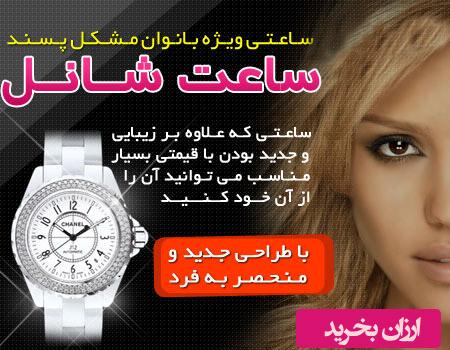 خرید ساعت زنانه چنل