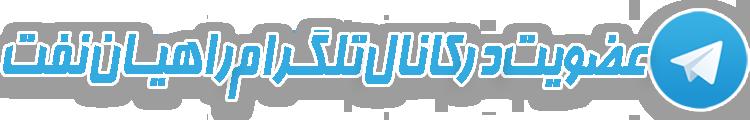 کانال رسمی راهیان نفت در تلگرام