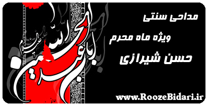 دانلود مداحی شیرازی