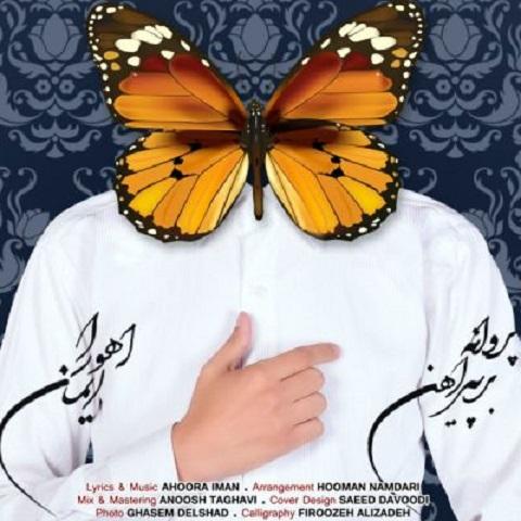 پروانه بر پیراهن - اهورا ایمان