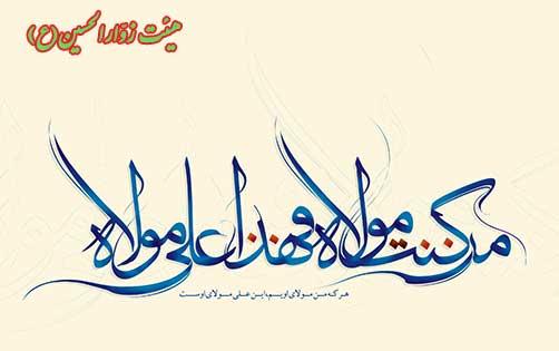 عید غدیر ، هیئت زوارالحسین(ع)