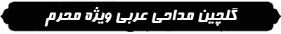 دانلود مداحی عربی ماه محرم