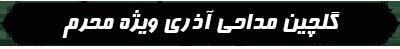 دانلود مداحی آذری(ترکی) ماه محرم