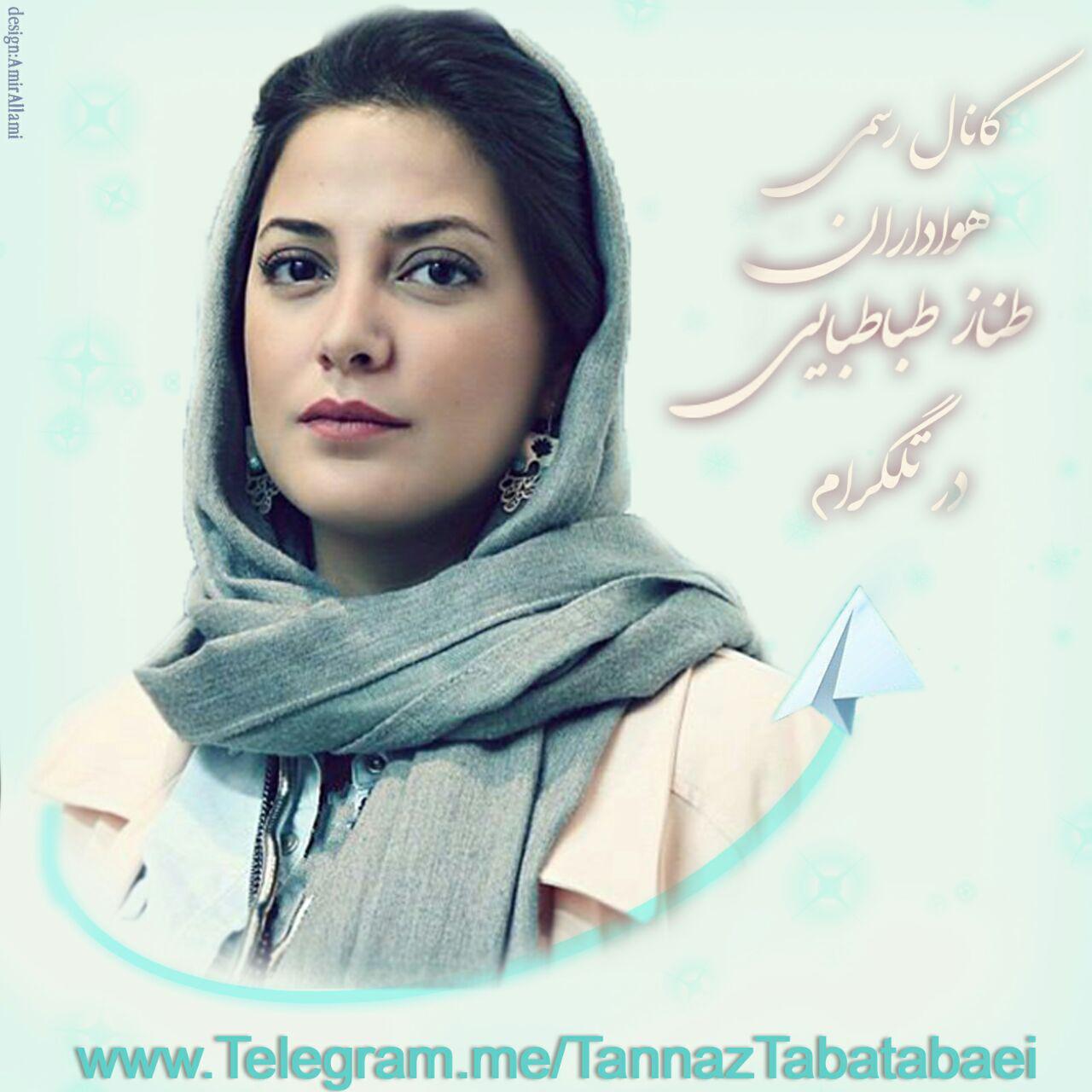 کانال تلگرام هومن نامور سایت هواداران طناز طباطبایی - مطالب ابر tannaz tabatabaei