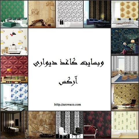 وبسایت کاغذ دیواری آرکس