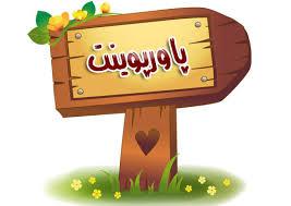 پاورپوینت عربی درس به درس