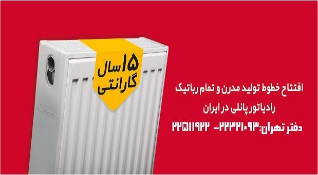 قیمت رادیاتور و پکیج ایساتیس