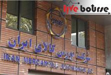 گزارش بورس کالا، یکشنبه مورخ 12 مهر 1394