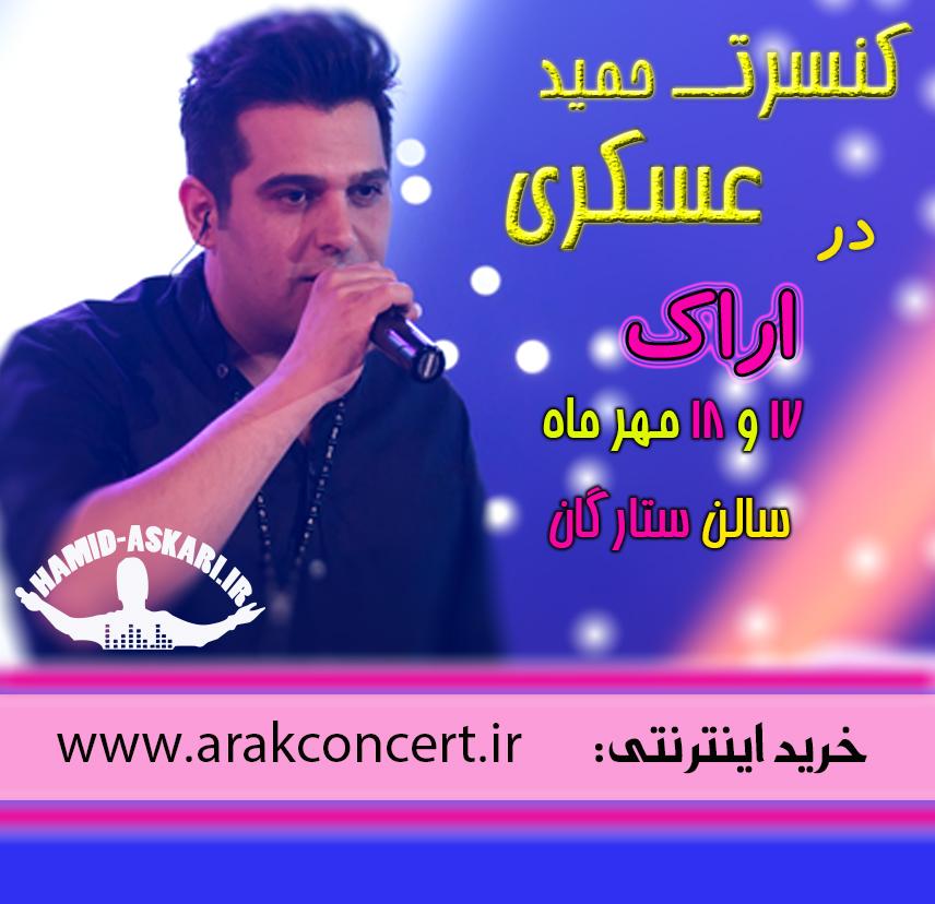 کنسرت حمید عسکری در اراک