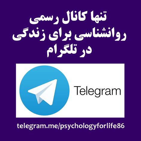 کانال+تلگرام+روانشناسی+عشق
