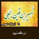در منطقه زرود / پیوستن زهیر بن قین بجلی به امام حسین (ع)