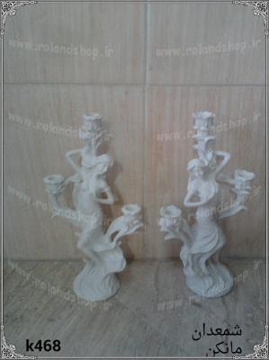 شمعدان مانکن رزین ،  مجسمه پلی استر، تولید مجسمه، مجسمه رزین، مجسمه، رزین، ساخت مجسمه، پلی استر