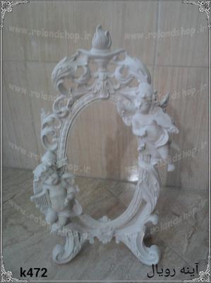 آینه رویال رزین ،  مجسمه پلی استر، تولید مجسمه، مجسمه رزین، مجسمه، رزین، ساخت مجسمه، پلی استر